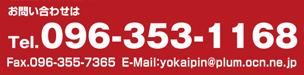 お問い合せは Tel.096-353-1168